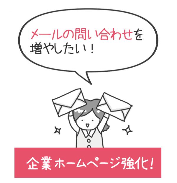 メールの問い合わせを増やしたい!→企業ホームページ強化!
