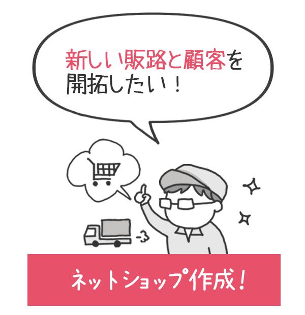 新しい販路と顧客を開拓したい!→ネットショップ作成!
