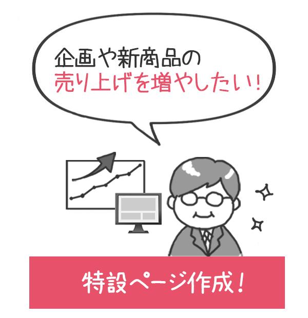 企画や新商品の売り上げを増やしたい!→特設ページ作成!